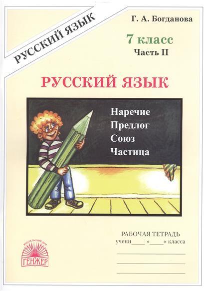 Богданова Г. Русский язык 7 кл Р/т ч.2 рамзаева т русский язык 2 кл ч 2 учеб