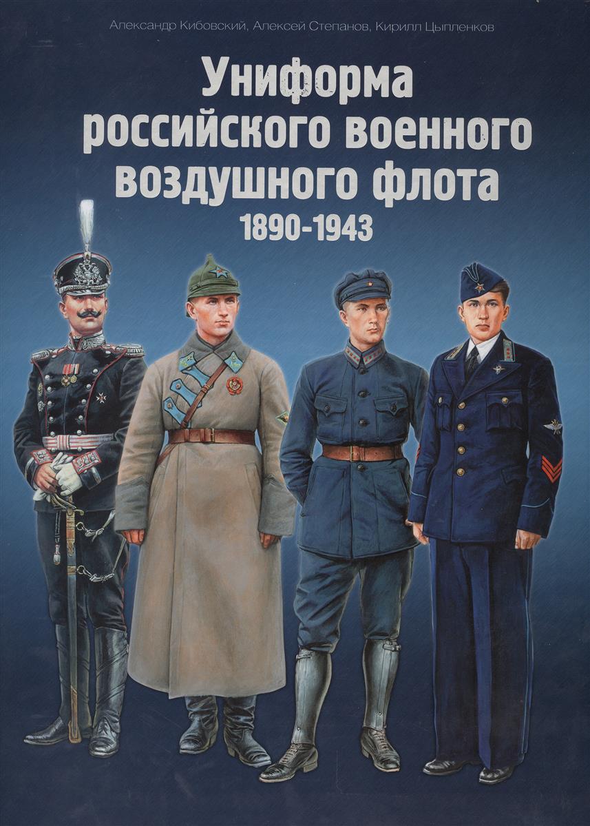 Униформа российского военного воздушного флота 1890-1943 (комплект из 2 книг)
