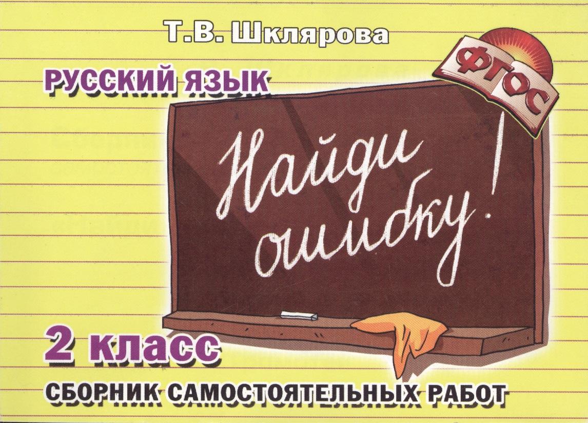 Найди ошибку. Русский язык. 2 класс. Сборник самостоятельных работ