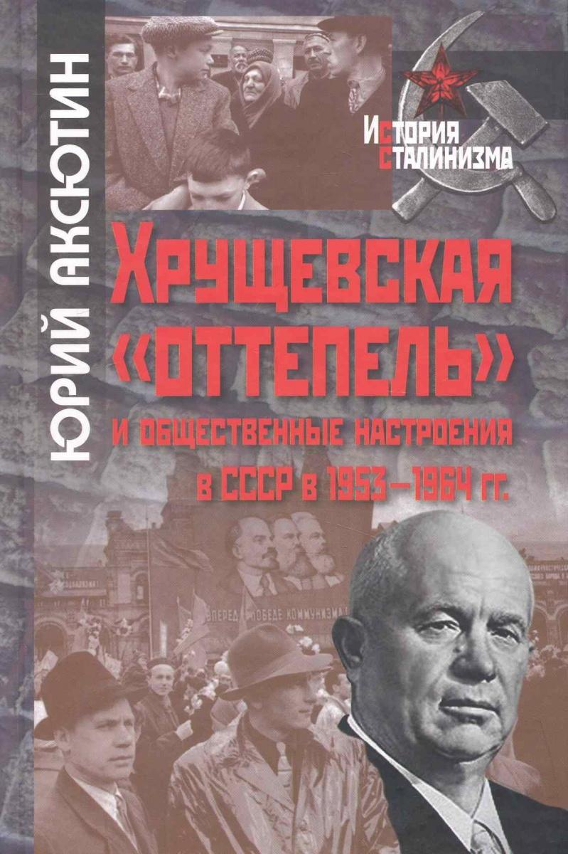 Хрущевская оттепель и общест. настроения в СССР…