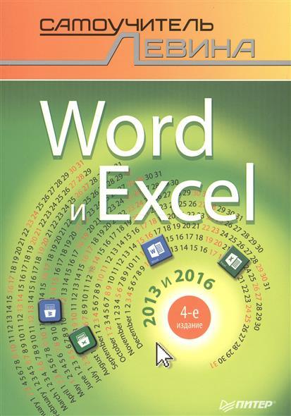 Левин А. Word и Excel. 2013 и 2016. Самоучитель Левина. В цвете леонов василий простой и понятный самоучитель word и excel