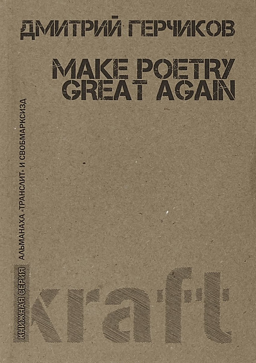 Герчиков Д. Make poetry great again french poetry