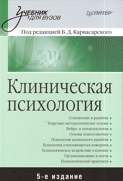 Клиническая психология. 5-е издание, дополненное