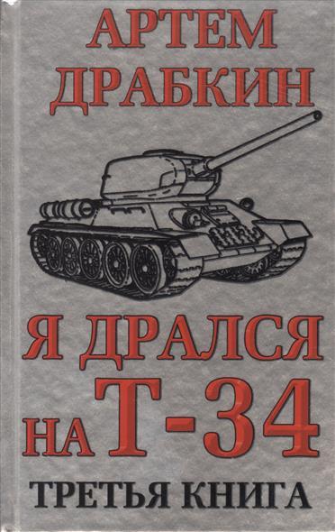 Драбкин А. Я дрался на Т-34. Третья книга артем драбкин я дрался на тигре немецкие танкисты рассказывают