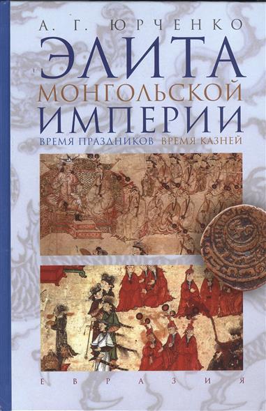 Юрченко А. Элита Монгольской империи: время праздников, время казней