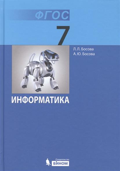 Информатика. Учебник для 7 класса