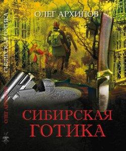 Сибирская готика