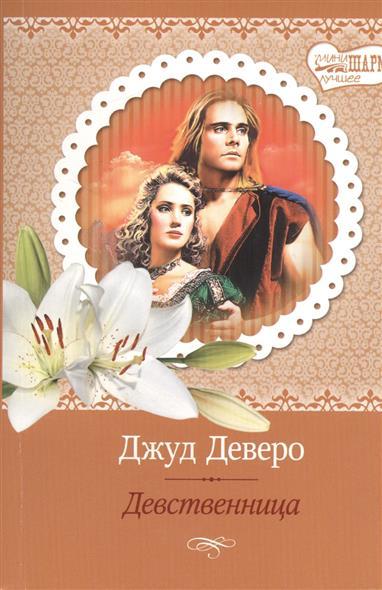 Деверо Дж. Девственница