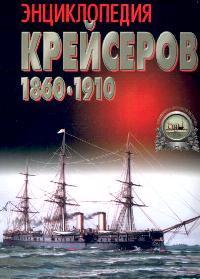 Энциклопедия крейсеров 1860-1910