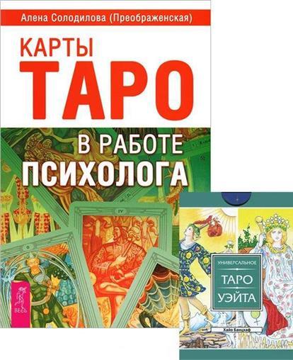 Солодилова А. Карты Таро в работе психолога. Универсальное Таро Уэйта (+78 карт) (комплект из 1 книги + карты) хайо банцхаф универсальное таро уэйта альманах таро комплект из 2 книг