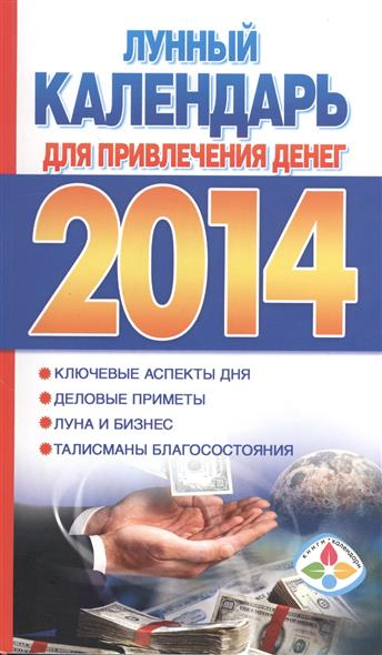 Календарь богатства. Лунный календарь для привлечения денег 2014