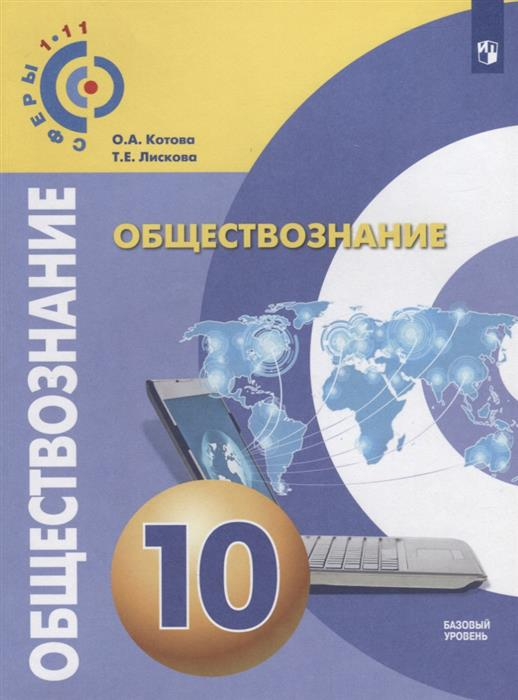Котова О., Лискова Т. Обществознание. 10 класс. Базовый уровень. Учебное пособие