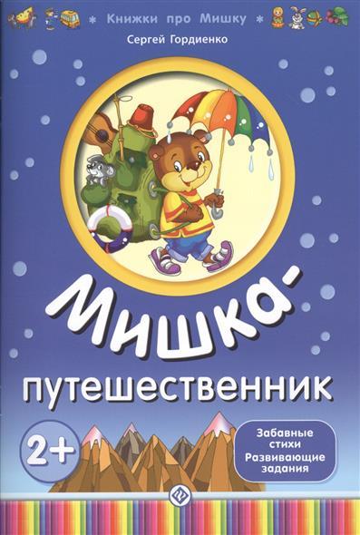 Гордиенко С. Мишка-путешественник (2+) ночники pabobo ночник мишка путешественник