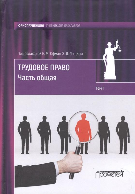 Трудовое право. Учебник для бакалавров. В двух томах. Часть общая. Том 1
