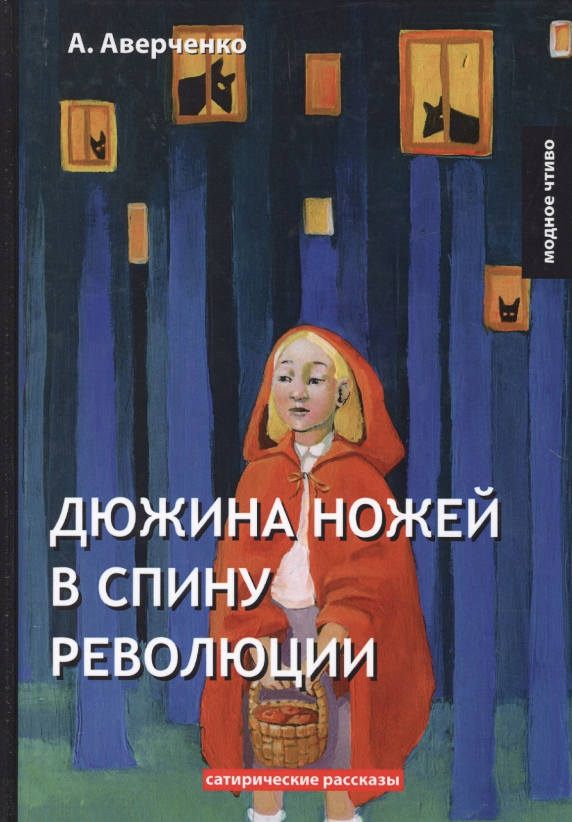 Аверченко А. Дюжина ножей в спину революции аркадий аверченко шутка мецената дюжина ножей в спину революции