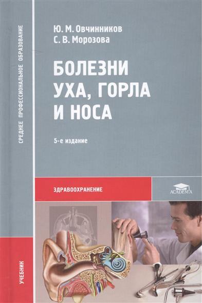 Овчинников Ю, Морозова С. Болезни уха, горла и носа. Учебник. 5-е издание, стереотипное