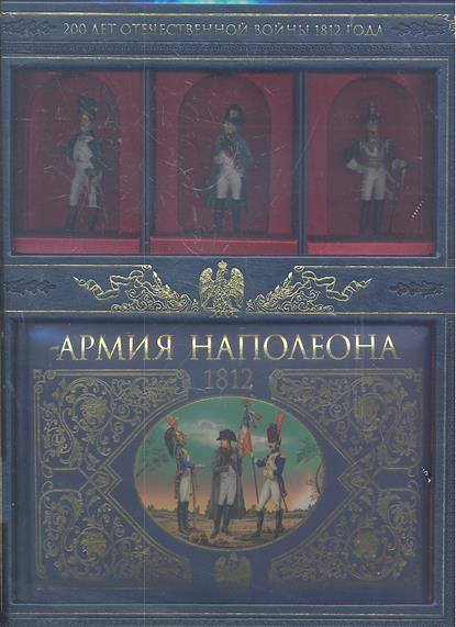 Армия Наполеона 1812 г.