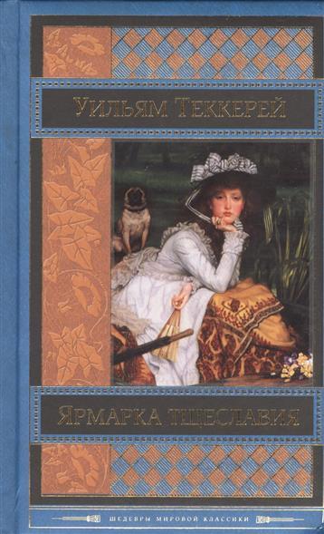 Теккерей У. Ярмарка тщеславия ISBN: 9785699920075 теккерей у vanity fair ярмарка тщеславия роман на англ яз