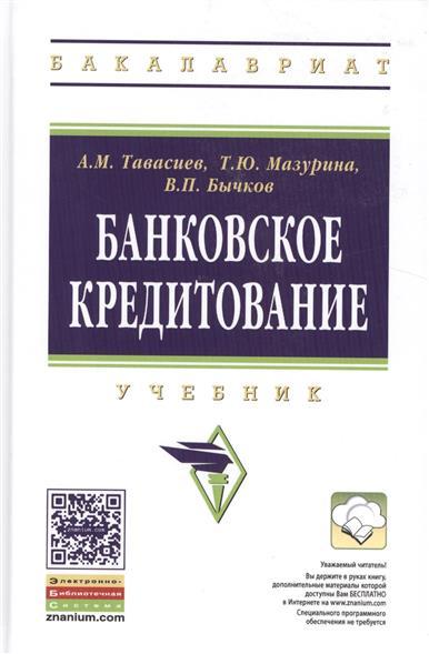 Банковское кредитование. Учебник