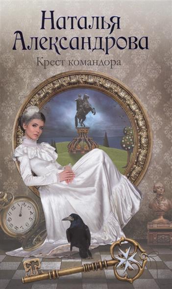 Александрова Н. Крест командора ISBN: 9785170899869 цена
