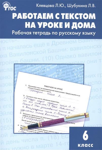 Работаем с текстом на уроке и дома. Рабочая тетрадь по русскому языку. 6 класс