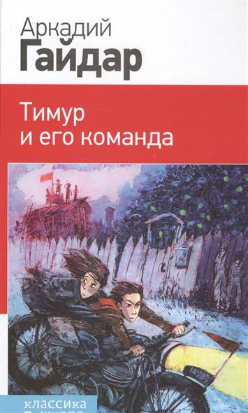 Гайдар А.: Тимур и его команда