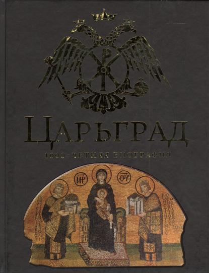 Царьград. 1000-летняя биография