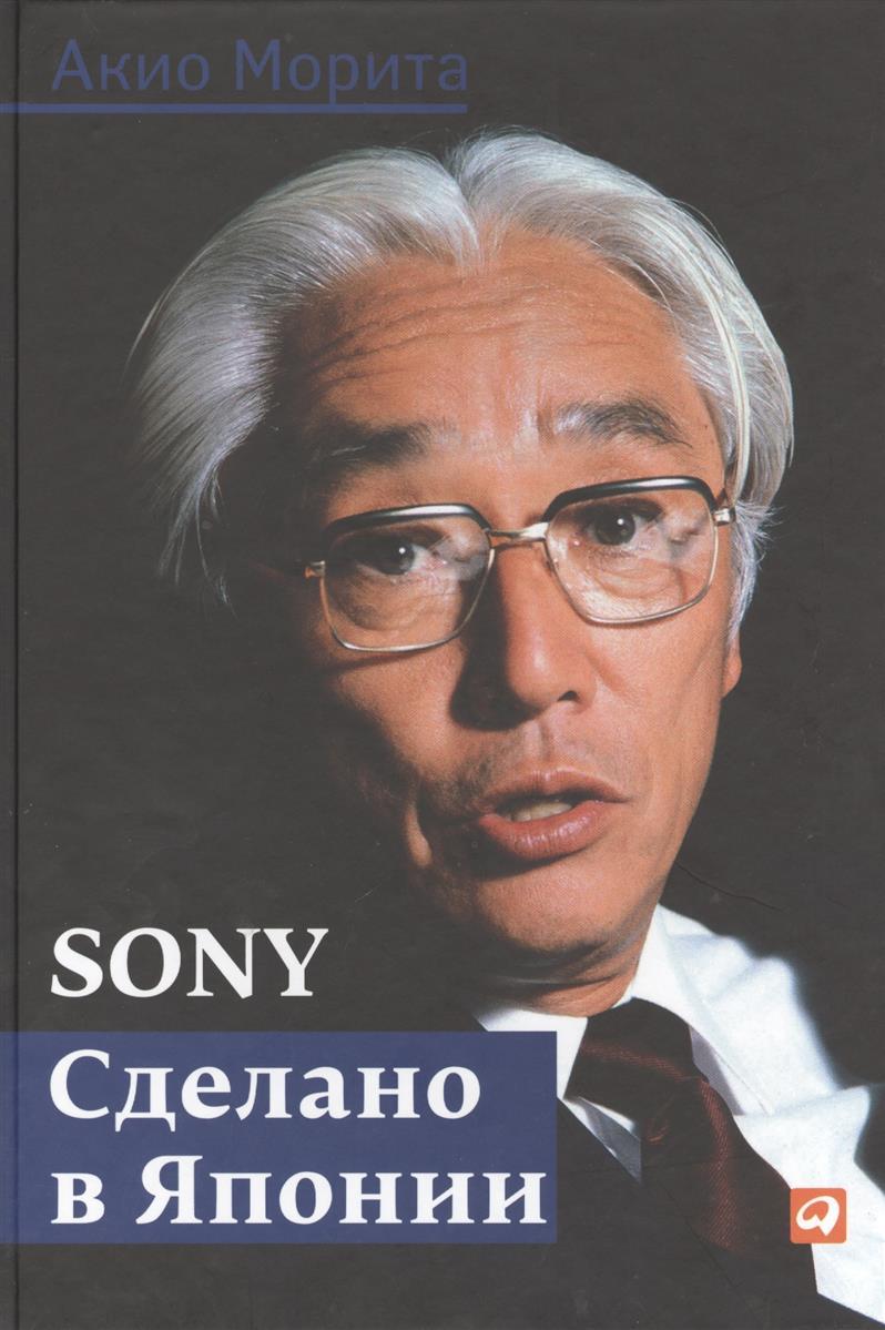 Морита А. SONY: Сделано в Японии музыка и многое другое ohto cb 10dd кристалл алмаза ручка серебро керамические бусины 0 5мм черный full metal сделано в японии