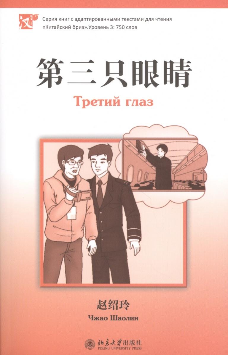 Чжао Шаолин Третий глаз (книга на китайском языке) чжао шаолин потанцуем книга на китайском языке