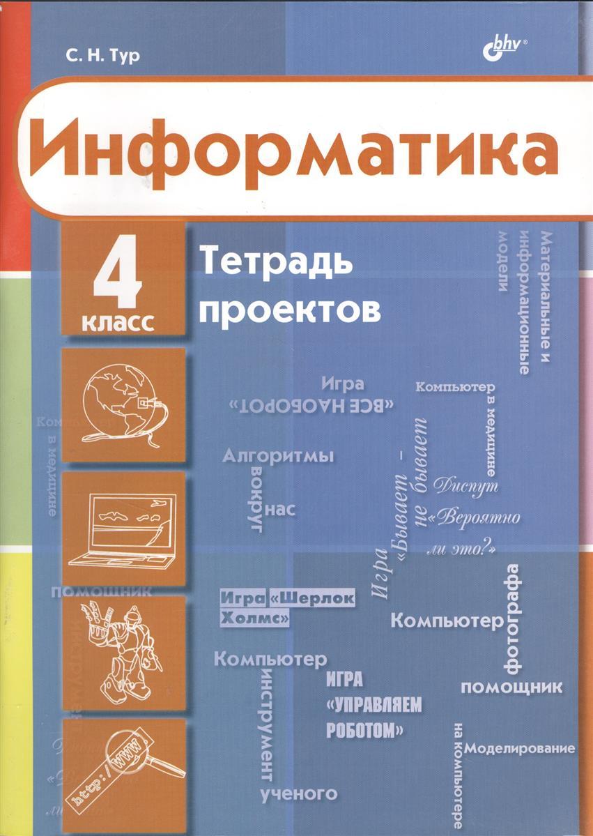Тур С. Информатика. 4 класс. Тетрадь проектов тур letoonia