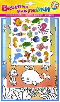 цена на Веселые наклейки. Подводный мир (веселые наклейки + наклейки-раскраски + раскраска)