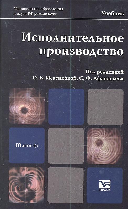Афанасьев С. Исполнительное производство. Учебник для магистров м л гальперин исполнительное производство учебник