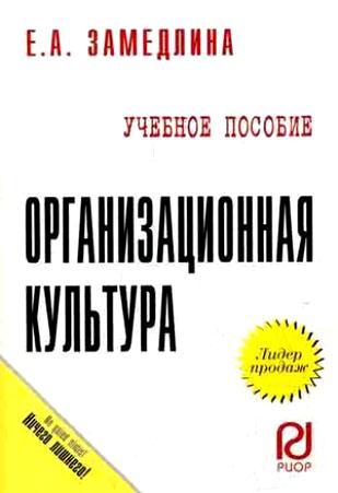 Замедлина Е. Организационная культура Уч. пос. карман.формат