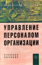 Управление персоналом организации Учеб. пос.