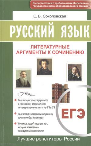 ЕГЭ. Русский язык. Литературные аргументы к заданию С1 ко всем темам сочинений