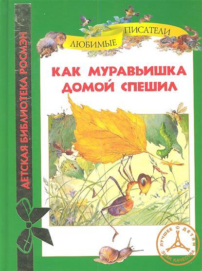 Дугин В.: Как муравьишка домой спешил. Рассказы и сказки