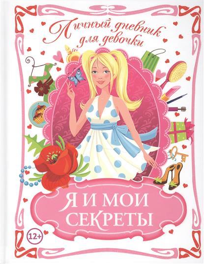 Феданова Ю. Личный дневник для девочки. Я и мои секреты ISBN: 9785956721315 е ю мишняева дневник педагогических наблюдений