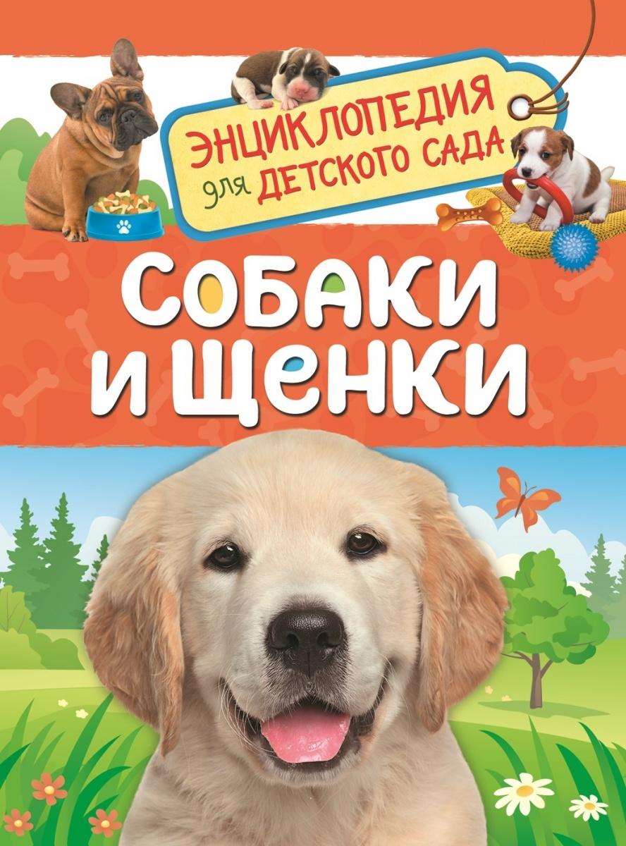 Клюшник Л. Собаки и щенки. Энциклопедия для детского сада