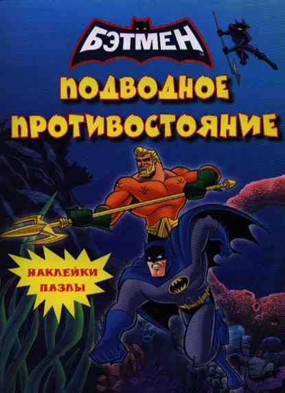 Подводное противостояние. Наклейки и пазлы