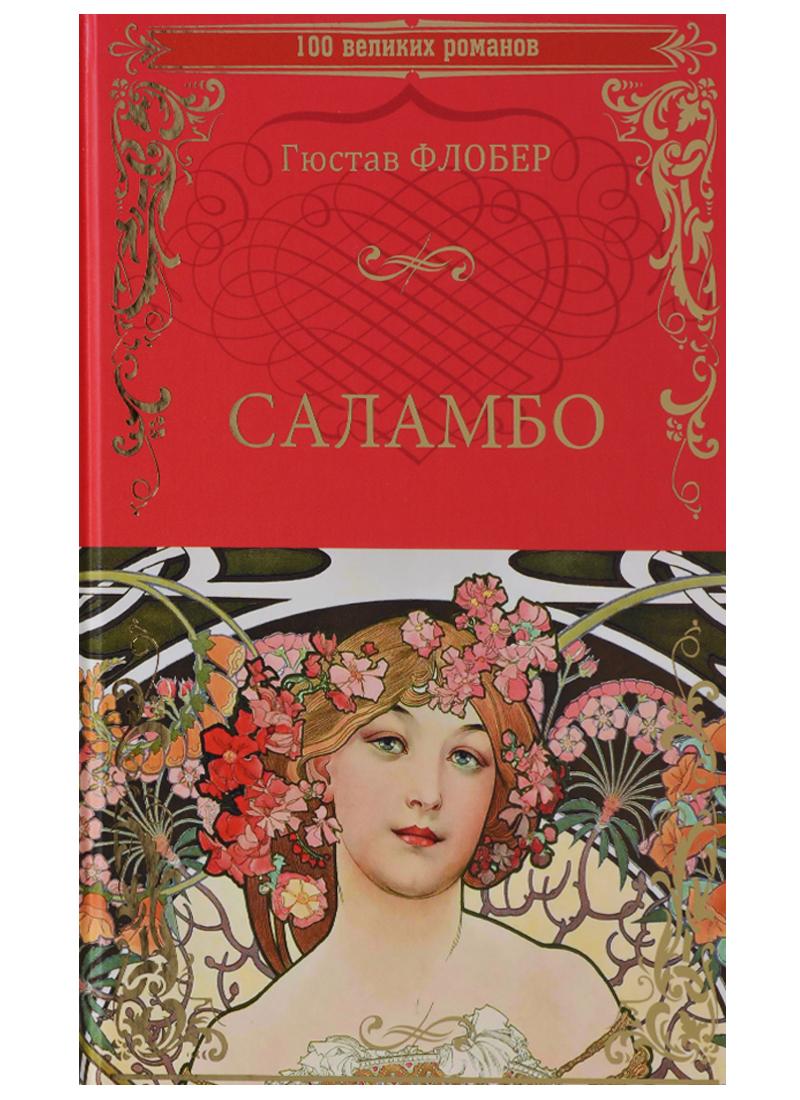 Флобер Г. Саламбо neha мягкий конус хна коричеевая жидкая для биотату henna cone 25 г 25 г