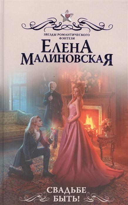 Малиновская Е. Свадьбе быть!