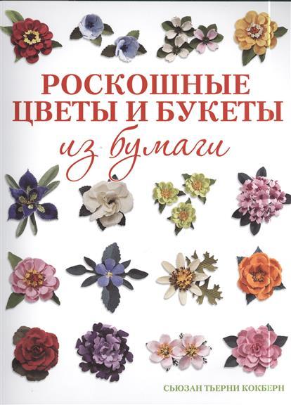 Кокберн С. Роскошные цветы и букеты из бумаги