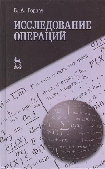 Горлач Б. Исследование операций: учебное пособие исследование операций и методы оптимизации учебное пособие