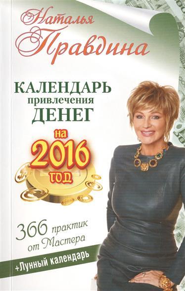 Календарь привлечения денег на 2016 год. 366 практик от Мастера + Лунный календарь