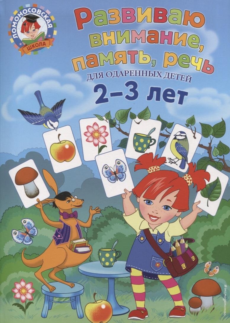 Шкляревская С. Развиваю внимание, память, речь. Для одаренных детей 2-3 лет эксмо книжка развиваю мелкую моторику для одаренных детей 3 4 лет