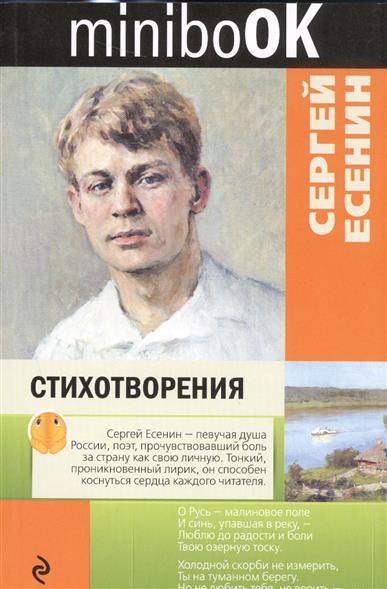 Есенин С.: Стихотворения