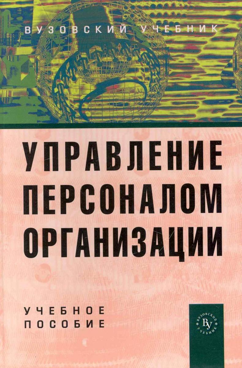 Шлендер П. (ред.) Управление персоналом организации Учеб. пос.