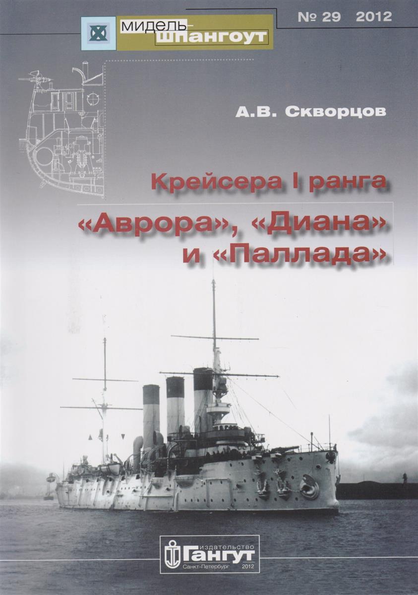 Скворцов А. Крейсера I ранга Аврора, Диана и Паллада №29/2012