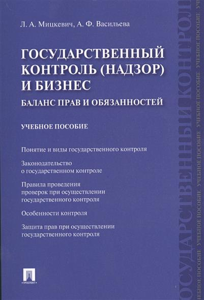 Государственный контроль (надзор) и бизнес. Баланс прав и обязанностей. Учебное пособие
