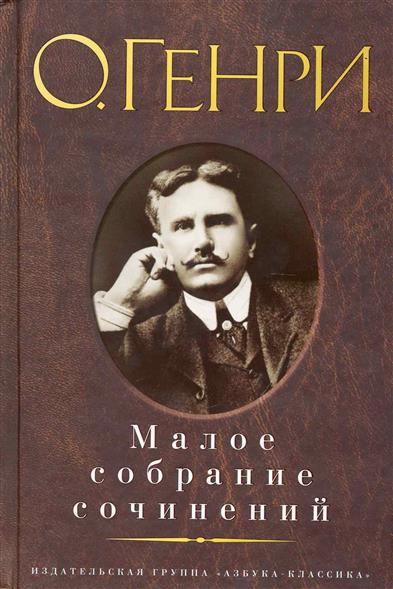 О. Генри Малое собрание сочинений